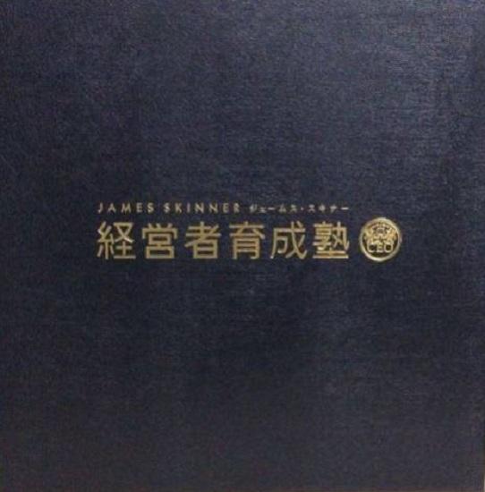ジェームス・スキナー 経営者育成塾 ボックス CD&DVD&テキスト等一式