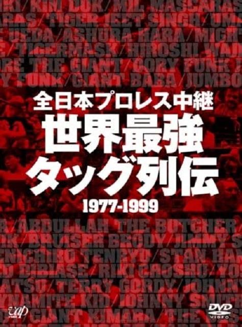 全日本プロレス中継 世界最強タッグ列伝  DVD