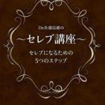 Dr.佐藤富雄の ~セレブ講座~ セレブになるための5つのステップ