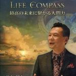 LIFE COMPASS 最高の未来に繋がる人間力