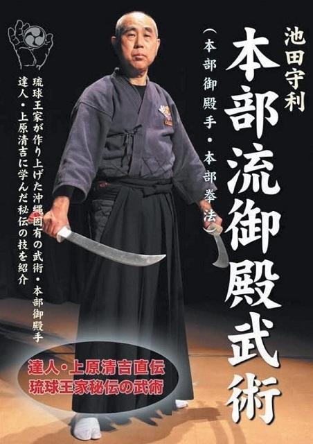 池田守利 本部流御殿武術DVD-BOX
