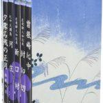 坂田藤十郎襲名記念歌舞伎狂言集