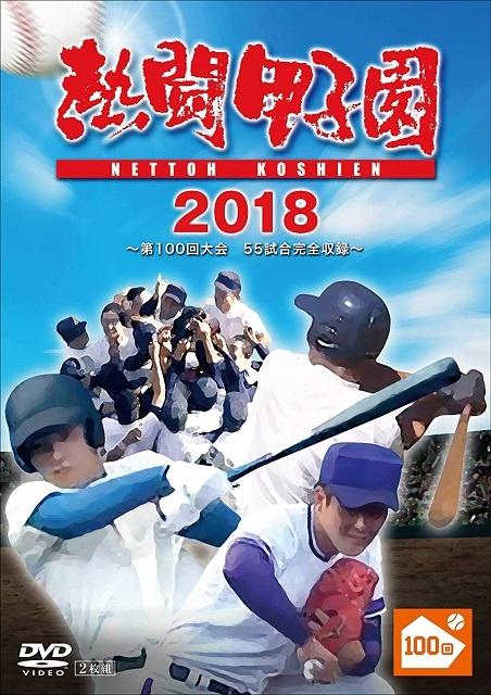 熱闘甲子園2018 ~第100回記念大会 55試合完全収録~(特典なし)DVD