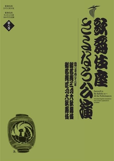 歌舞伎座さよなら公演 御名残三月大歌舞伎/御名残四月大歌舞伎 (歌舞伎座DVD BOOK)