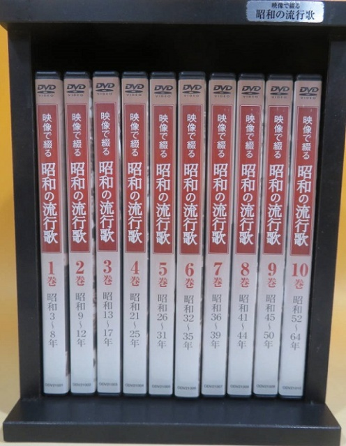 映像で綴る昭和の流行歌 1~10巻 ユーキャン