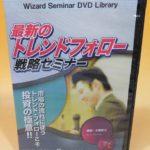 最新のトレンドフォロー戦略セミナー DVD