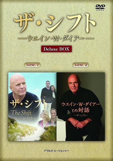 ザ・シフト 映画版 + ウエイン・W・ダイアーとの対話 DVD2枚組 Deluxe Box