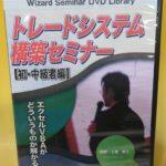 トレードシステム構築セミナー 【初・中級編】DVD