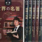 林修 世界の名著 DVD 全8巻 ユーキャン