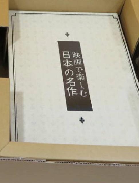 映画で楽しむ日本の名作 DVD12枚 鑑賞ガイド フォトフレームセット ユーキャン