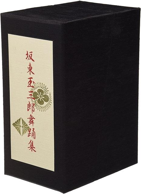 坂東玉三郎舞踊集DVD-BOX