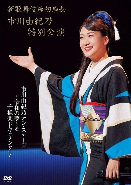 新歌舞伎座初座長 市川由紀乃特別公演 オン・ステージ~令和の夢~