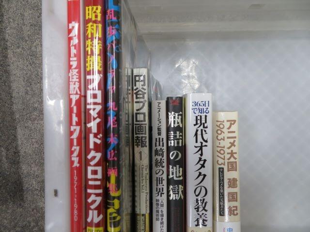 「ウルトラ怪獣アートワークス」等、特撮関連本を約1000冊お譲り頂きました。