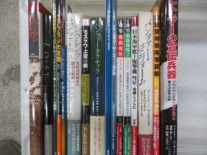 「パンツァータクティク」等、戦記本を約1000冊買取りしました。