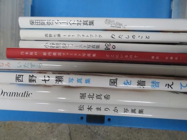 [坂道系グループ]等、アイドル写真集を約1200冊買い取りました。