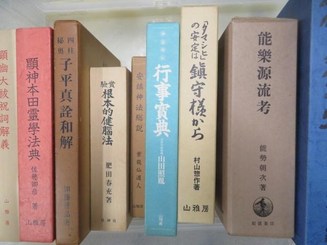 [安鎮神法総説]等、宗教関連を約600冊お譲り頂きました。
