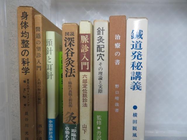 [頭針と耳針]等、東洋医学関連本を約400冊買取りました。
