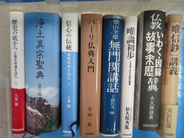 「パーリ仏典入門」等、仏教関連本を約600冊宅配買取りしました。